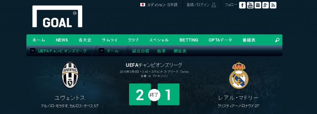 ユヴェントス対レアル・マドリー 試合データ 15-05-06 UEFAチャンピオンズリーグ - Goal.com