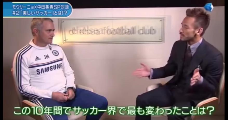 モウリーニョ × 中田英寿  「今はフォワードというポジションが存在しません」 - YouTube