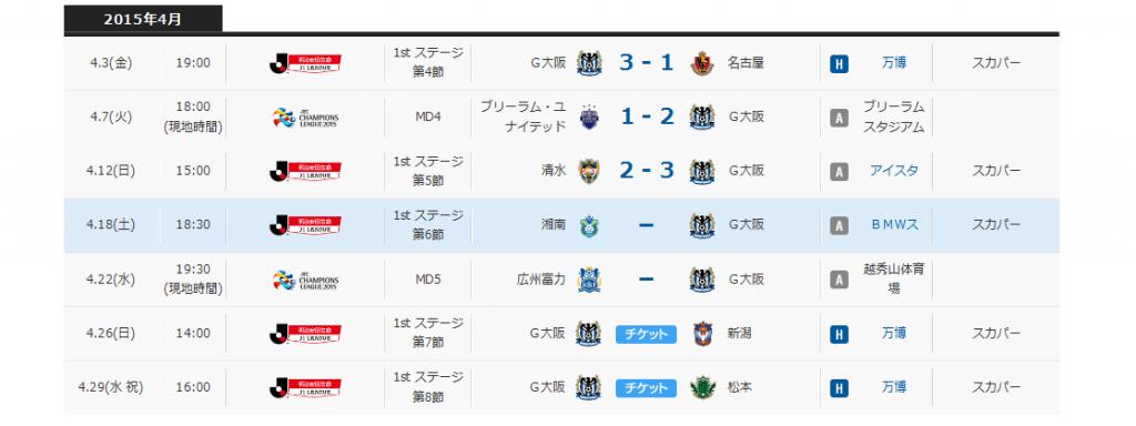 試合日程  ガンバ大阪オフィシャルサイト