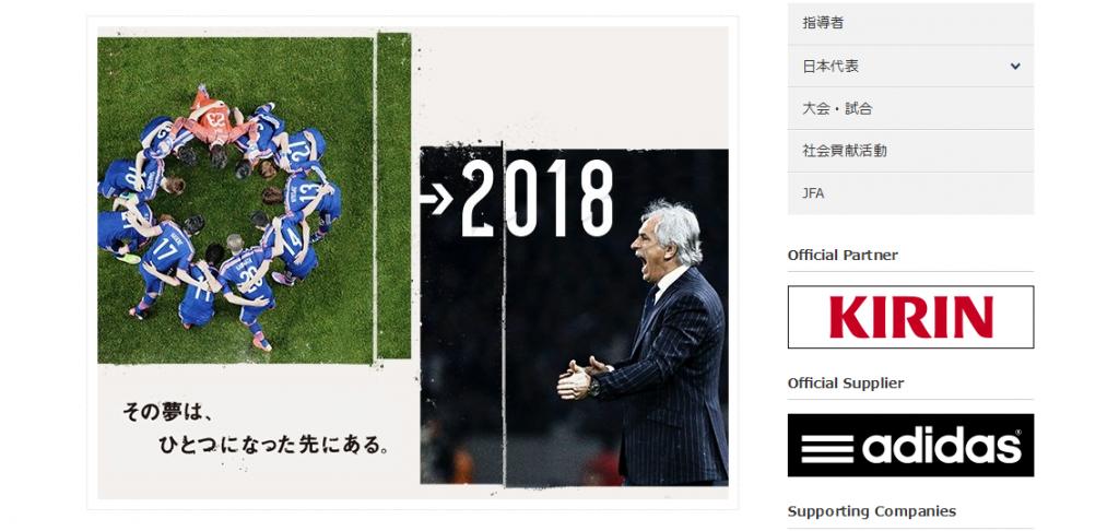 キリンチャレンジカップ2015 SAMURAI BLUE(日本代表) 対 イラク代表【6-11(木)@日産スタジアム】  JFA|公益財団法人日本サッカー協会